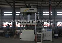 YL32系列四柱液压机 160吨四柱液压机 液压机价格