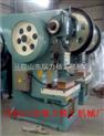 J21-125吨固定台式冲床价格