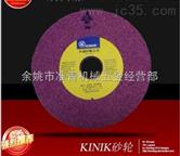 台湾KINIK砂轮