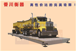 SCS30吨地磅,40吨地磅,50吨地磅