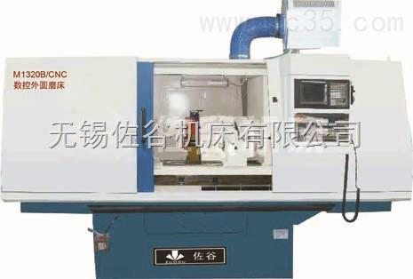 供应M1320B/CNC数控外圆磨床