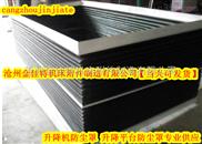 防尘罩-沧州金特机床附件制造厂