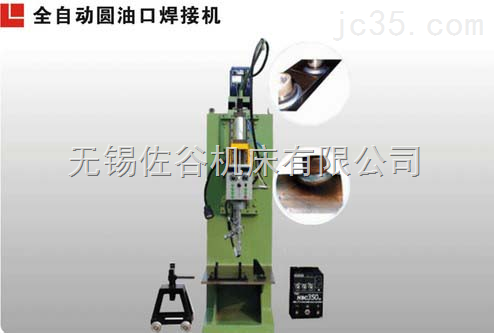 供应全自动圆油口焊接机