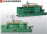 供应自动油缸环缝焊接机