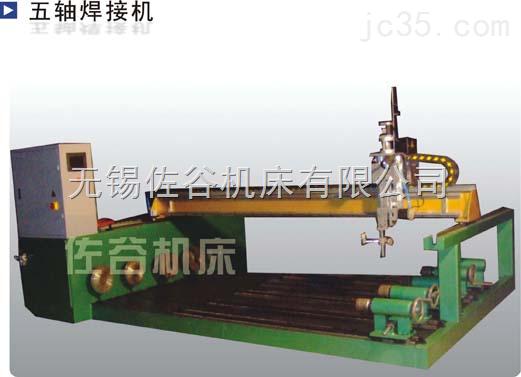 供应五轴焊接机