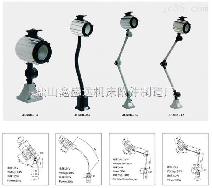 机床专用JL40A-3机床卤钨泡工作灯