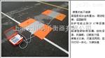 上海普陀*便携式汽车衡(公路车辆超限检测称重系统)