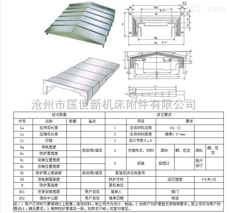 供应机床导轨风琴防护罩钢板防护罩