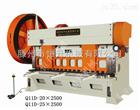 Q11D-20×2500Q11D-20×2500机械剪板机 快调刀口间隙