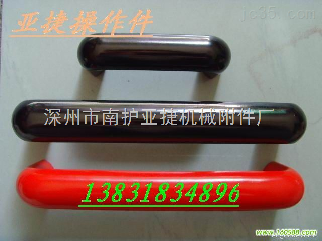 Z95-1,QB8253.1-98,Z96-6 拉手,胶木材质椭圆拉手