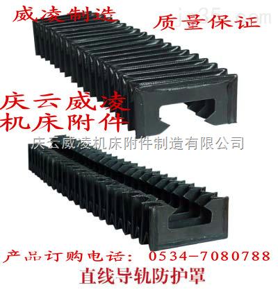 机床导轨防护罩 直线导轨防护罩
