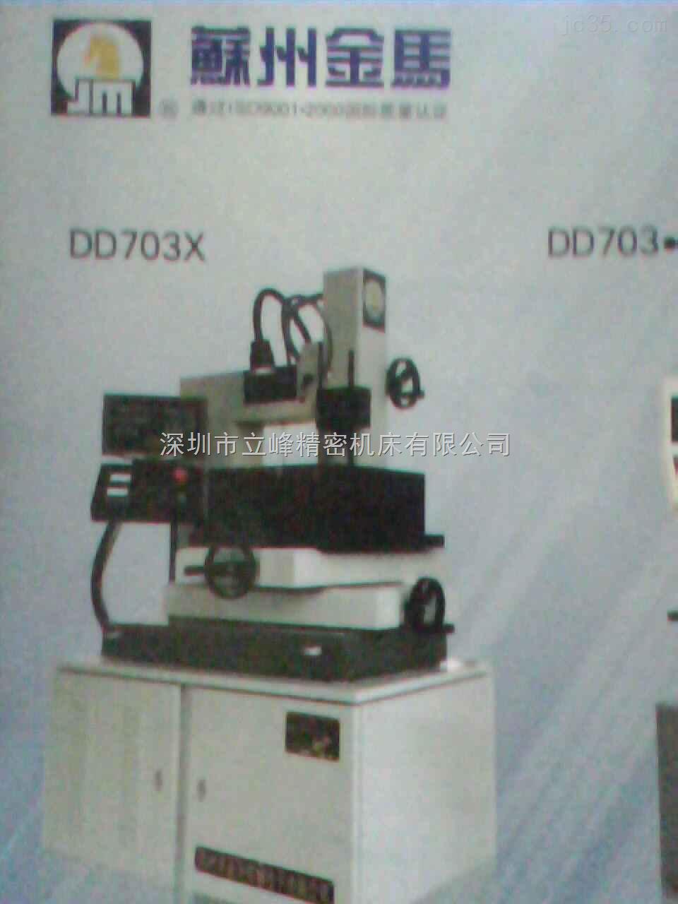 苏州金马穿孔机DD703型