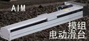台湾AIM电动缸/线性模组/电动滑台/高精密电动模组/伺服电动滑台