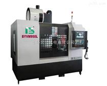 BYVM950线轨立式加工中心VM950