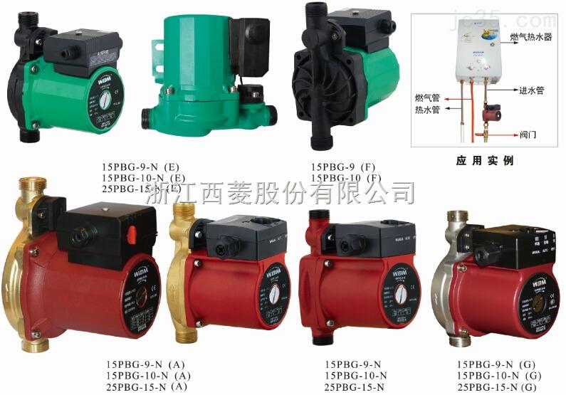 屏蔽式冷热水自动循环增压泵