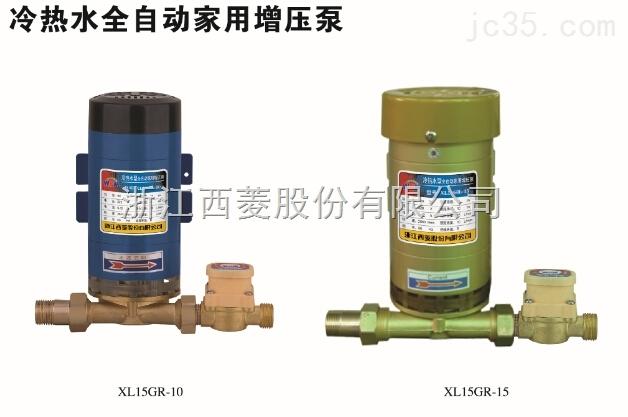冷热水全自动用增压泵