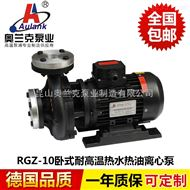 RGZ系列(流速快)高温热油热水离心泵