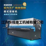 东强重工-QC12Y-6*2500-板材专用液压竞技宝摆式剪板机