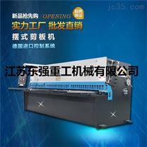 东强重工-QC12Y-6*2500-板材专用液压数控摆式剪板机
