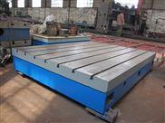 现货供应T型槽平板T形槽焊接平板铸铁焊接平台三维多功能焊接平台