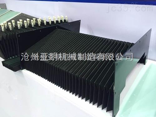 提供亚明生产铣床导轨风琴式防护罩