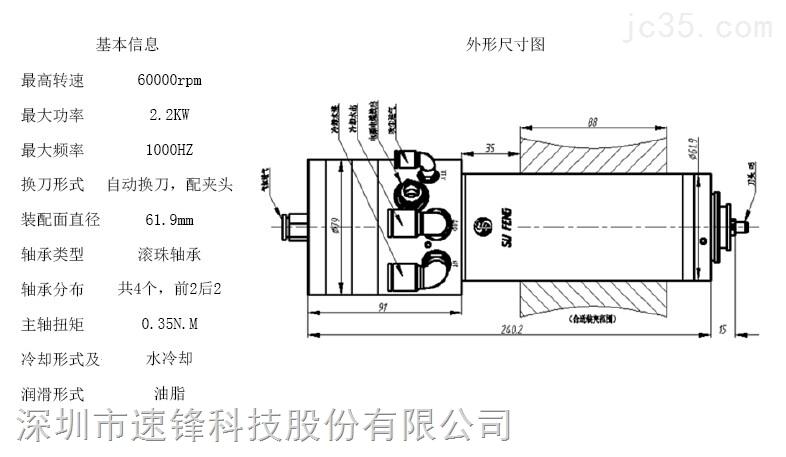 六万转高速电主轴_-深圳市速锋科技股份有限公司