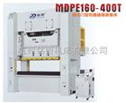 MDPE160-400T曲轴精密衡床