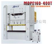 MDPE160-400T闭门式曲轴精密衡床