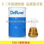 F20-1薄层防锈油 不锈钢板专用防锈油