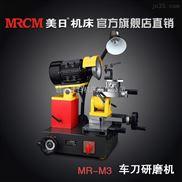 美日机床 M3车刀研磨机 焊接车刀打磨机 数控刀片万能车刀修磨机