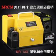 美日机床 MR-13Q薄板钻研磨机 普通麻花钻修磨机