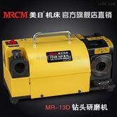 美日钻头研磨机MR-13D 便携磨刀机 刃磨机 磨钻头机 磨床