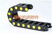 机械防护塑料拖链