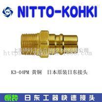 日东工器NITTO防水接头|日东水管油管接头|日东280-6P