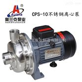 CPS-10离心式不锈钢热水增压循环泵 小型焊机冷却水箱管道循环泵