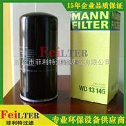 W94062-上海曼牌润滑油滤芯采用金属网材质