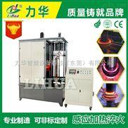 LH-CHJ-力华立式数控淬火机床淬火效率快淬火机床质量高