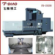 FD-150200大型数控雕刻机