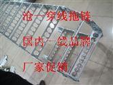 TL250龙门铣床电缆钢制拖链