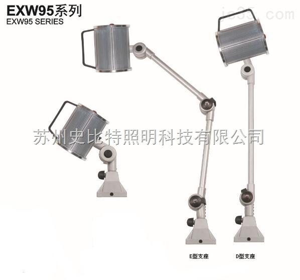 EXW95系列-弯臂灯