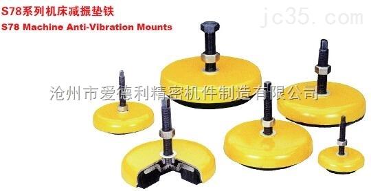 S78系列机床减振垫铁生产厂家