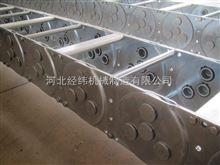 打孔式有關分離保護金屬鋼制拖鏈