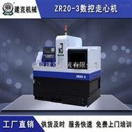 ZR20-3数控车铣一体机床