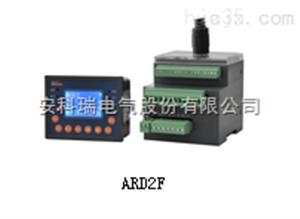 安科瑞 ARD2F-100 低压电动机保护与控制器