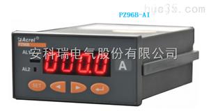 安科瑞 PZ96B-DV 数显直流导轨式电压表