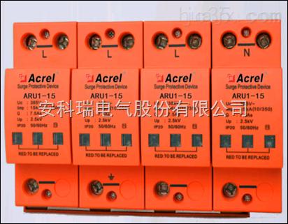 安科瑞 ARU1-15/385/4P 一级防雷浪涌保护器