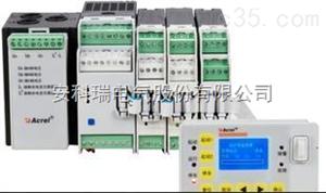 安科瑞模块式智能电动机保护器ARD3T-A价格