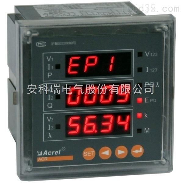 安科瑞高海拔电力仪表ACR220EG可直接接入信号厂家直销