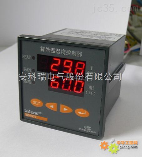 安科瑞智能型温湿度控制器WHD72-11厂家直营价格