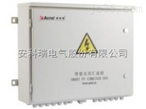 APV-M4安科瑞4路智能光伏汇流箱APV-M4价格